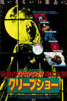 1982 CREEPSHOW VINTAGE HORROR FILM MOVIE POSTER PRINT STYLE A 24x16 9 MIL PAPER
