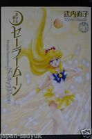 JAPAN Naoko Takeuchi manga: Pretty Guardian Sailor Moon Perfect Edition vol.5