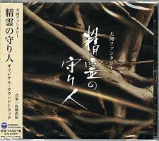 TV OST (MUSIC BY NAOKI SATO)-SEIREI NO MAMORIBITO (TV SERIES)-JAPAN CD G88