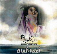 Oum Kalsoum - Aghadan Alkaak (Shall I See You) LP Vinyl NEW/SEALED