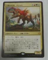 Gishath, Sun's Avatar NM/LP - JAPANESE - mtg edh naya dino commander
