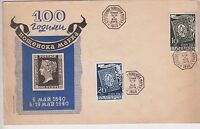 1940 Bulgaria First in World Postage Stamp Anniversary Illustrated FDC