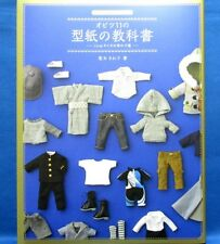 Pattern Textbook for Obitsu 11 Doll -11cm boy's Clothes /Japanese Doll Book New!