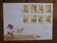 TAIWAN 2017 PAINTINGS SET 8 STAMPS FDC FIRST DAY COVER