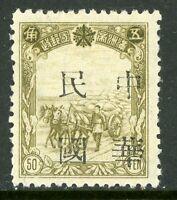 China 1946 Manchukuo Local Overprint Mint J96 ⭐⭐⭐⭐⭐