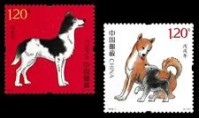 China 2018-1 Lunar New Year Dog 戊戌 生肖狗 set (2 stamps) MNH