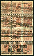 Imperial Russia, Blk of 12, Scott#106, Michel#108, MH inverted private overprint