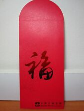Large Chinese Red Envelope Lucky Money Bag -Character Fú (Fortune) & Plum Flower