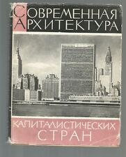 Modern architecture of the capitalist countries. Khan-Magomedov  1966