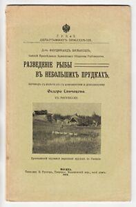 1914 RUSSIA Ф. Вилькош РАЗВЕДЕНИЕ РЫБЫ В НЕБОЛЬШИХ ПРУДКАХ Wilkosh BREEDING FISH