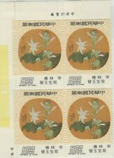 TAIWAN / CHINA 1975 STAMPS MNH HINGED IN MARGINS SILK FAN PAINTINGS