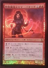Jaya Ballard, Mage de Force Japonais PREMIUM / FOIL - Japanese Task Mtg Magic