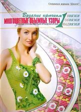 Crochet pattern magazine Duplet # Multi-color Relief Patterns Irish Lace Netting