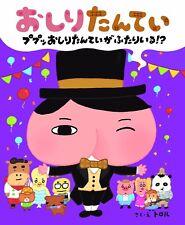 Japanese picture book Oshiri tantei Pupu~Oshiri tantei are the two! What?