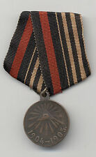 Russian Russo Japanese War 1904 1905 Medal Bronze