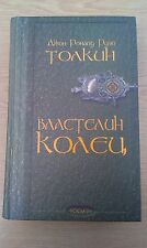 J. R. R. Tolkien The Lord of the Rings Джон Толкин Властелин Колец Трилогия