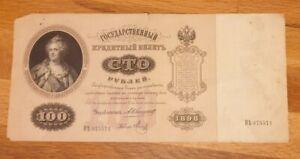 Russia 1898 100 Rubles Banknote