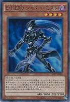 Yu-Gi-Oh card SD27-JP001 E E HERO Shadow Mist ( Super ) JAPANESE MINT
