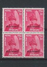 Nepal 1960 Sc# O12 Mahendra official overpr block 4 MNH