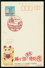 Mayfairstamps Japan Cat Figurine Tall Buildings Card wwh_20575
