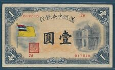 China Manchukuo 1 Yuan Flag / Silver Certificate, 1932, P J125, VF