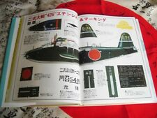 NAKAJIMA FRANK MITSUBISHI SALLY KAWANISHI EMILY Mechanic of World Aircraft Vol 7