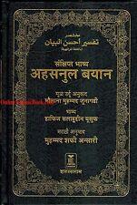 Quran in Marathi Language(Mukhtasar Tafsir Ahsnul Bayan) Arabic To Marathi Trans