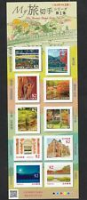 Japan stamps 2016 SC#4025  MY Journey Stamp Series No.1 (Kyoto) ,  mint, NH