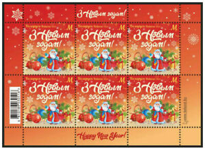 """Belarus 2020 Merry Christmas! and """"Happy New Year 2 sheets Weißrussland"""