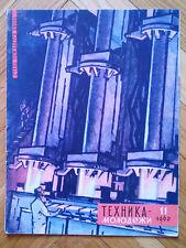 1960 №11 Russian USSR SOVIET MAGAZINE TECHNICA MOLODEZHI space rocket astronaut