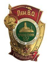 CHERNOBYL LIQUIDATOR USSR Soviet Russian Award Metal Badge