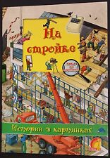 In Russian kids book A Year on a building site O. Brookes / О. Брукс На стройке