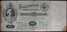 RUSSIA 500 RUBLI 1898 (BANKNOTE WITH STAINS, SMALL TEARS #B1263