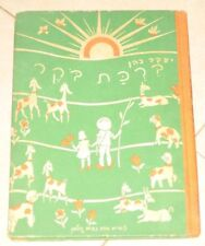 Judaica Palestine Old Children Song Book Morning Blessing Nahum Gutman Paintings