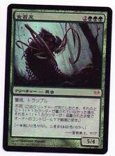 MTG Japanese Foil Vorapede Dark Ascension NM