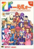 PHANTASY STAR ONLINE PSO Guide Book Japan Japanese Game Anime