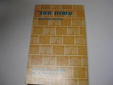 Hebrew Asot Chesed by Yirmiyahu Ralbag עשות חסד : הלכות והליכות ממשנתם של ראש