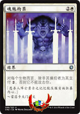 MTG CONSPIRACY: TAKE THE CROWN  CHINESE GHOSTLY PRISON X1 MINT CARD