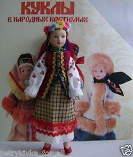 Porcelain doll handmade in  national costume - Ukraine Kiev № 4
