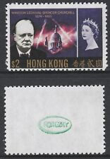Hong Kong (887) 1966 Churchill $2 -  a Maryland FORGERY unused