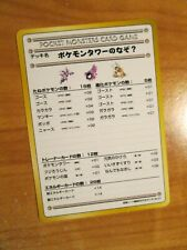 NM Japanese THE PUZZLE OF POKEMON TOWER Card VENDING SERIES-3 Extended Deck List
