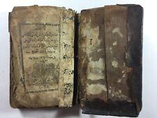 1751 BEIRUT Arabic BOOK OF HOURS St George Orthodox بيروت Lebanon كتاب السواعي