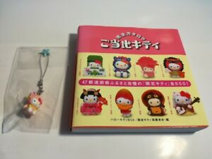 Okinawa limited Hello Kitty & Japan Limited Complete catalog 1