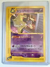 Pokemon HYPNO 1st Edition JAPANESE E Series Aquapoli 041/092 Rare MINT CONDITION