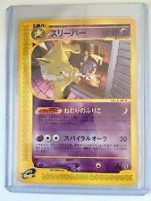 Pokemon HYPNO 1st Edition JAPANESE E Series NonHOLO 041/092 MINT CONDITION