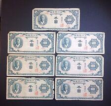 Bank of Korea 1950 1000 Won Banknotes. 7 Notes. 4 Same Serial.