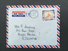 SUDAN 1955 AIR MAIL COVER TO ETHIOPIA ARRIVAL BACKSTAMPED
