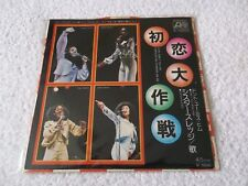 "New Japanese SISTER SLEDGE - Love Dont You Go Through No Changes On Me, 7"" Vinyl"