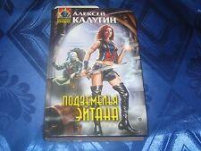 Russian fantasy book by Aleksy Kalugin