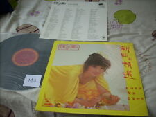 a941981 Paula Tsui CBS Best LP  徐小鳳 新曲與精選 M2